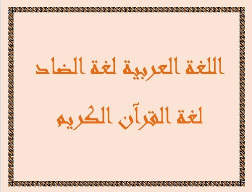 Arabic Language Human Language
