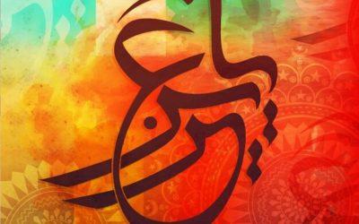 Arabic Language – A Magnificent Human Language